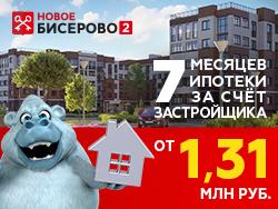 ЖК «Новое Бисерово 2» акция до 28.04! Малоэтажный ЖК среди озер.